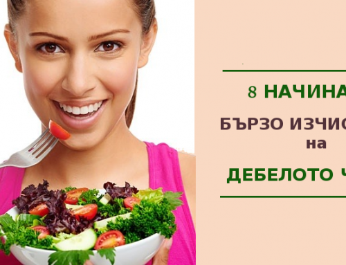 Изчистете дебелото черво бързо с тези 8 природни лека