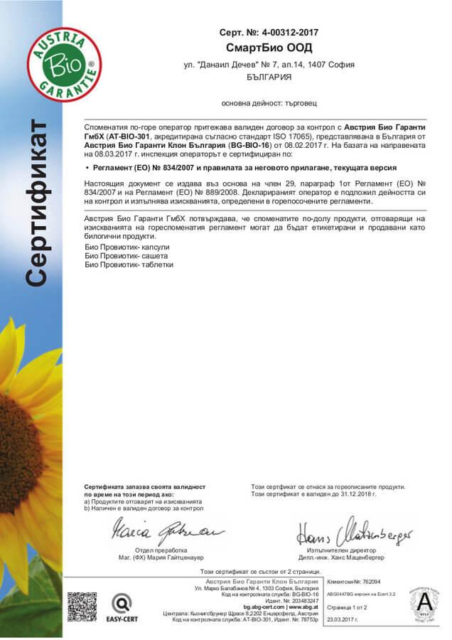 Растителене Пробиотик от кокиче за възстановяване на чревна флора и регулация на стомаха (250 MG, KАПСУЛИ - BIO PROVIOTIC)
